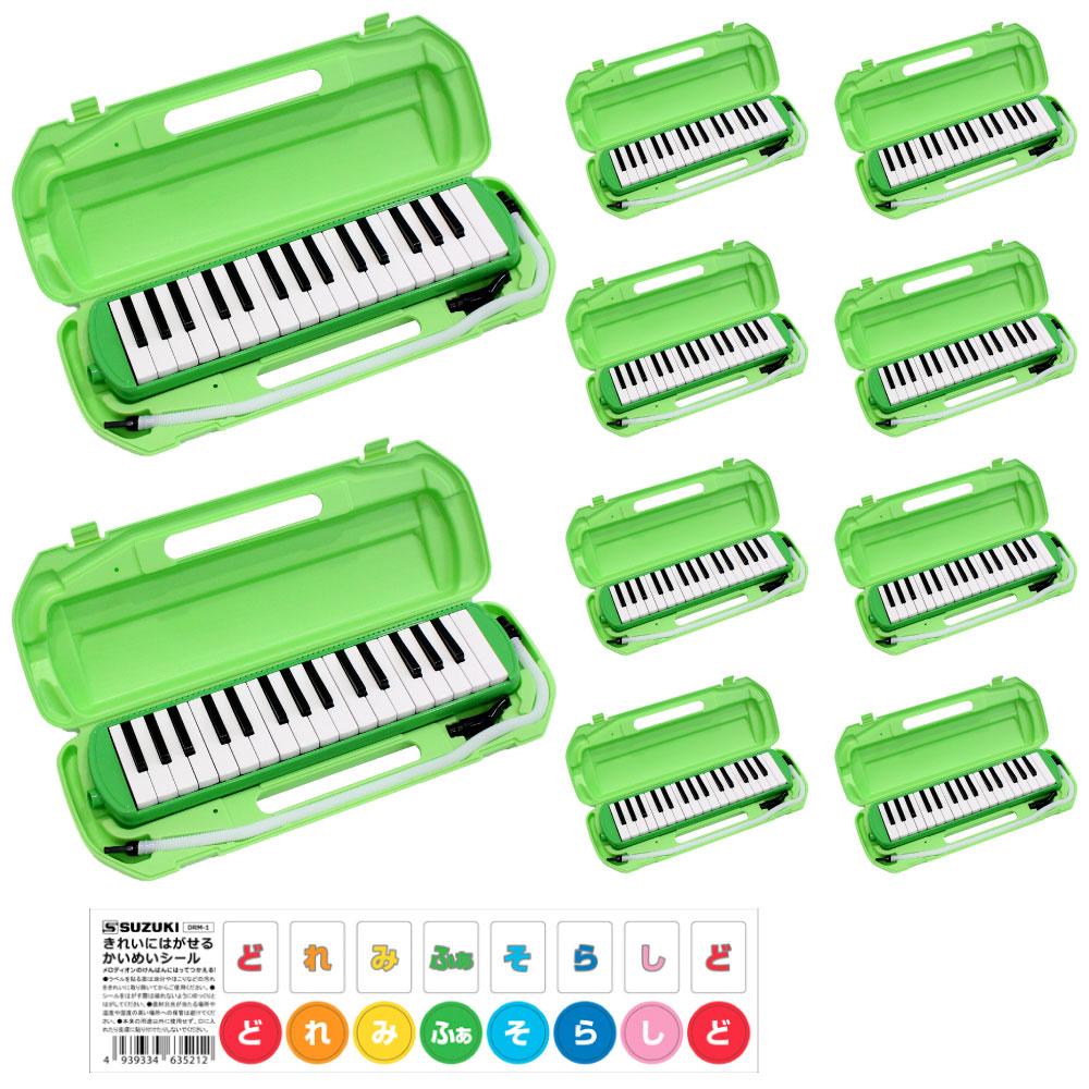 KIKUTANI MM-32 鍵盤ハーモニカ 10台セット グリーン×10台 【どれみシール×10枚付属】
