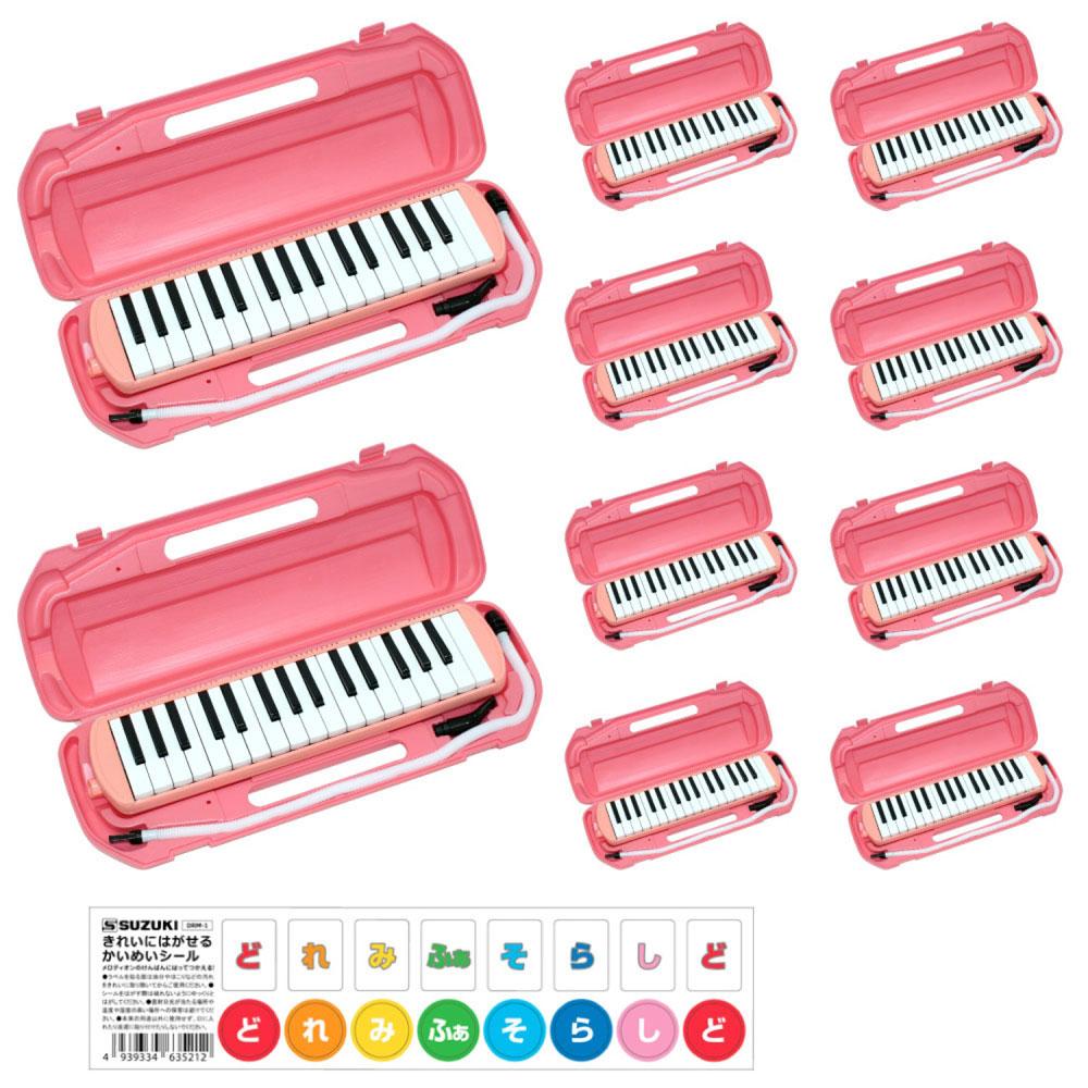 KIKUTANI MM-32 鍵盤ハーモニカ 10台セット ピンク×10台 【どれみシール×10枚付属】