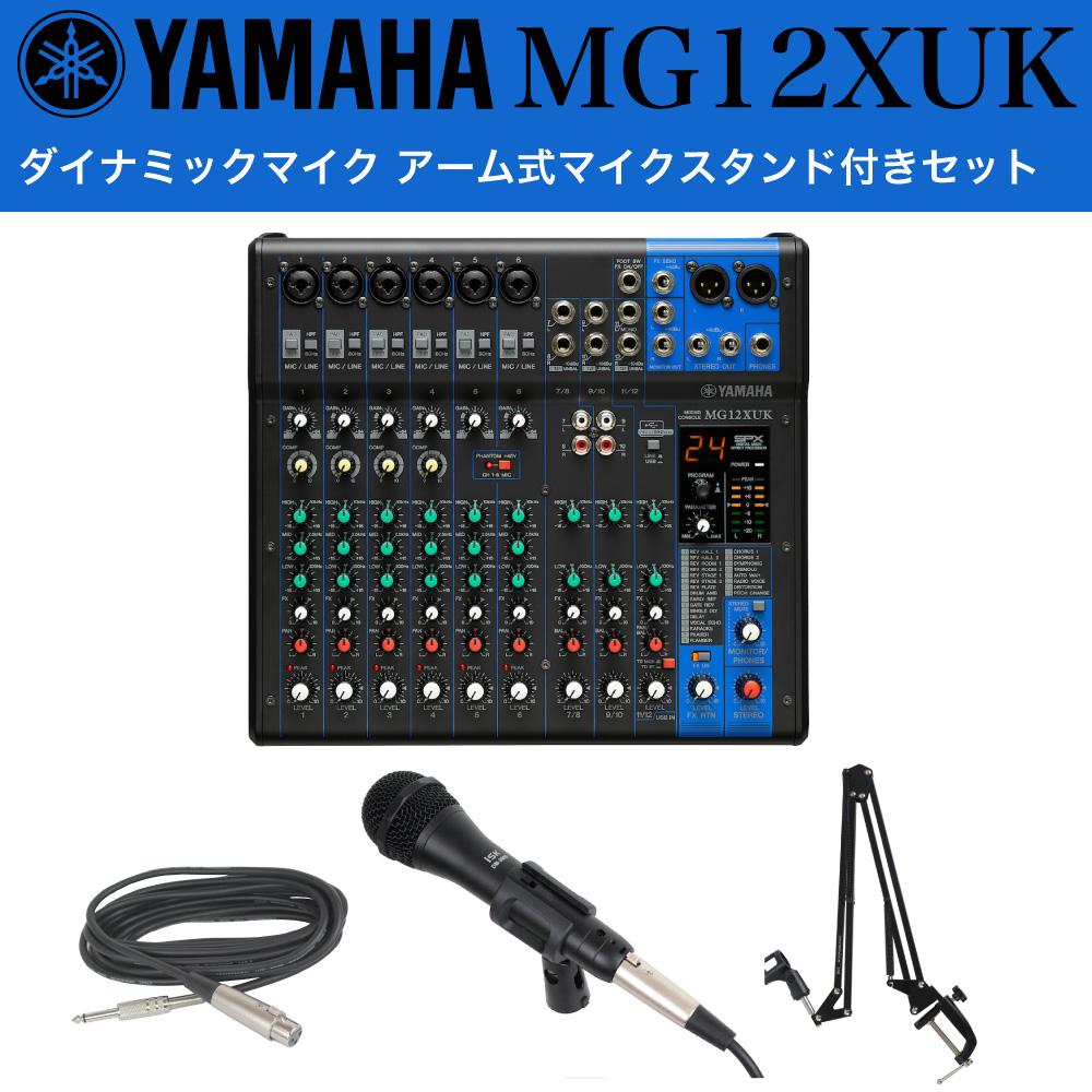 YAMAHA MG12XUK オーディオインターフェース ミキサー iSK DM-3600 ダイナミックマイク マイクケーブル アーム式マイクスタンド付きセット