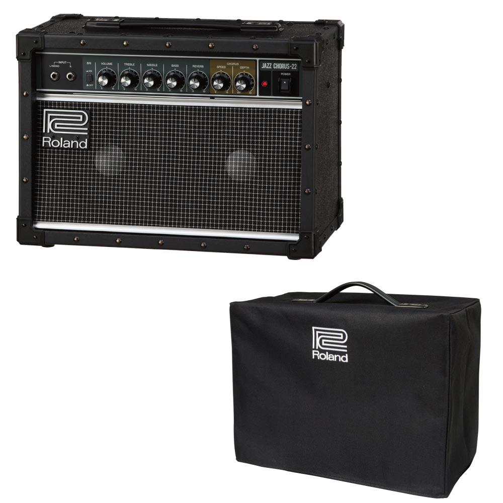 ROLAND JC-22 Jazz Chorus Guitar Amplifier ジャズコーラス ギターアンプ 純正アンプカバー付き 2点セット