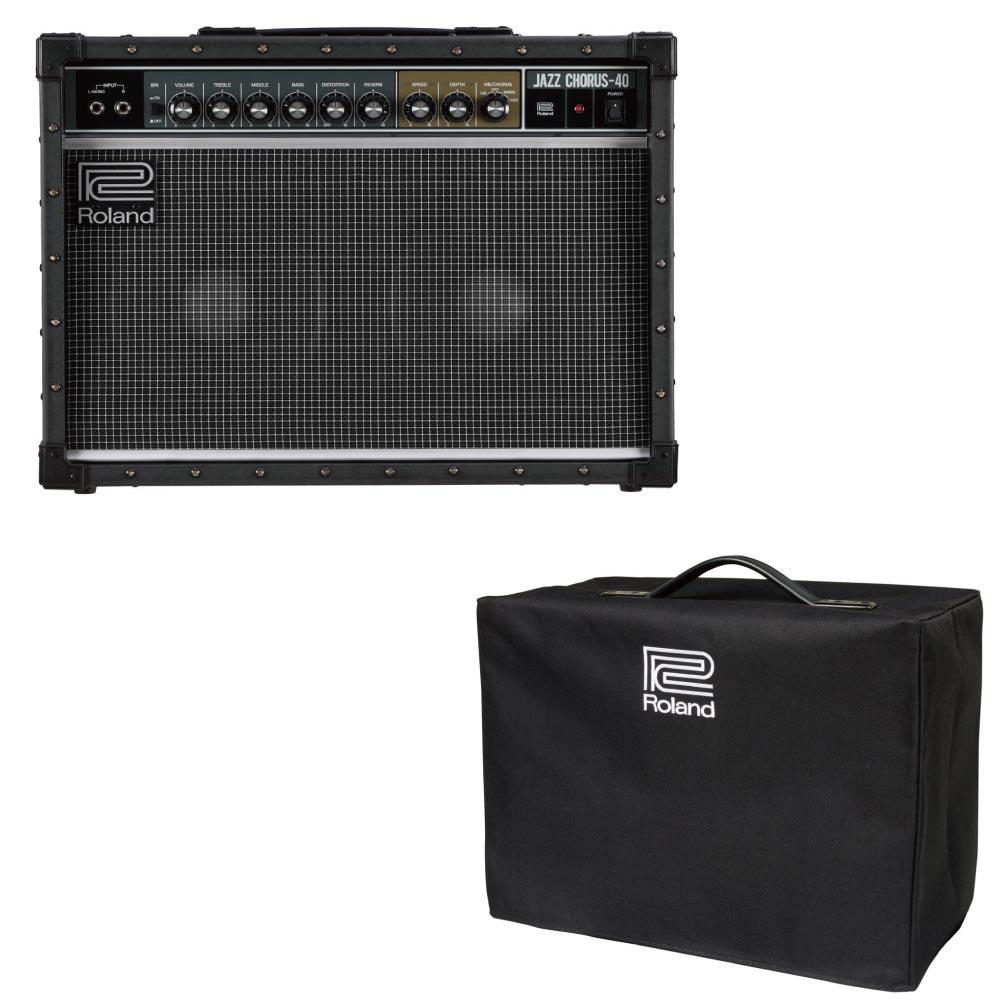 ROLAND JC-40 ギターアンプ 純正アンプカバー付き 2点セット