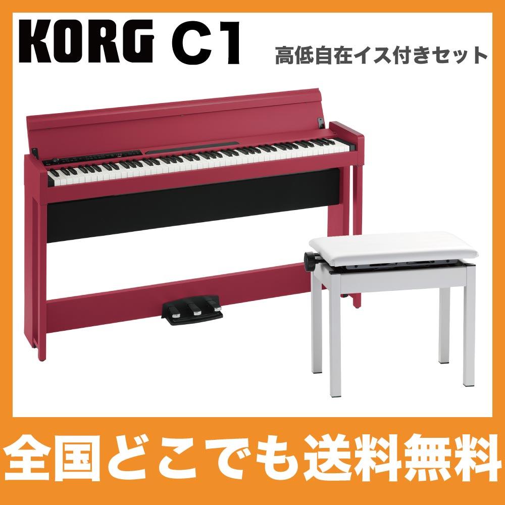 KORG C1 AIR RD 電子ピアノ 高低自在イス付き ホワイト
