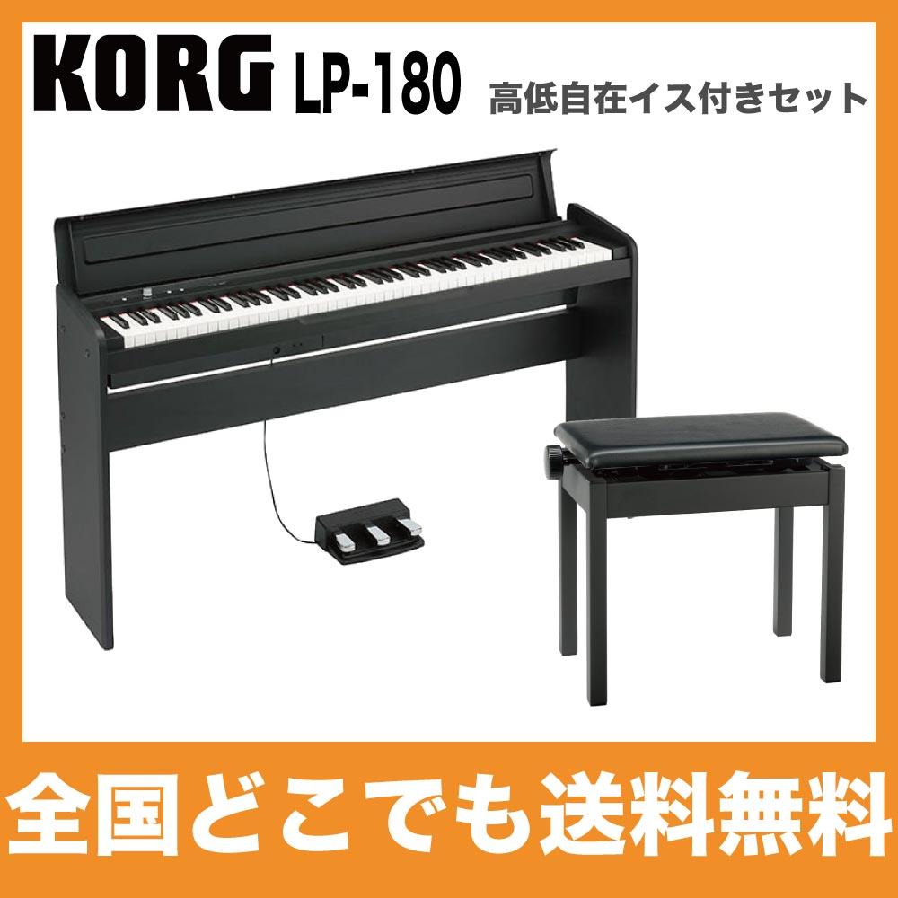 KORG LP-180 BK 電子ピアノ 高低自在イス付き ブラック