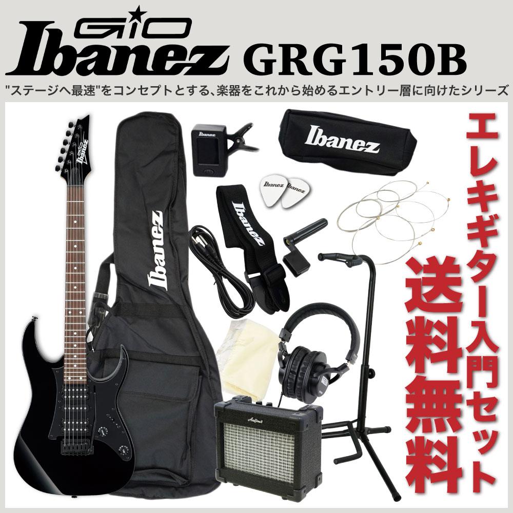 エレキギター 入門セット IBANEZ GRG150B BKN アクセサリーセット付き