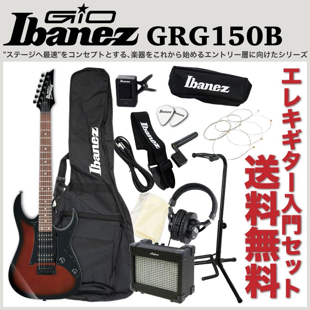 エレキギター 入門セット IBANEZ GRG150B WNS アクセサリーセット付き
