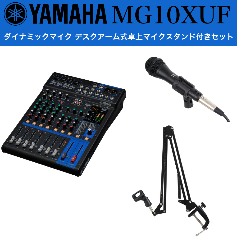 YAMAHA MG10XUF オーディオインターフェース アナログミキサー iSK DM-3600 ボーカル用マイク iSK ASD-20 デスクアーム式卓上マイクスタンド付きセット