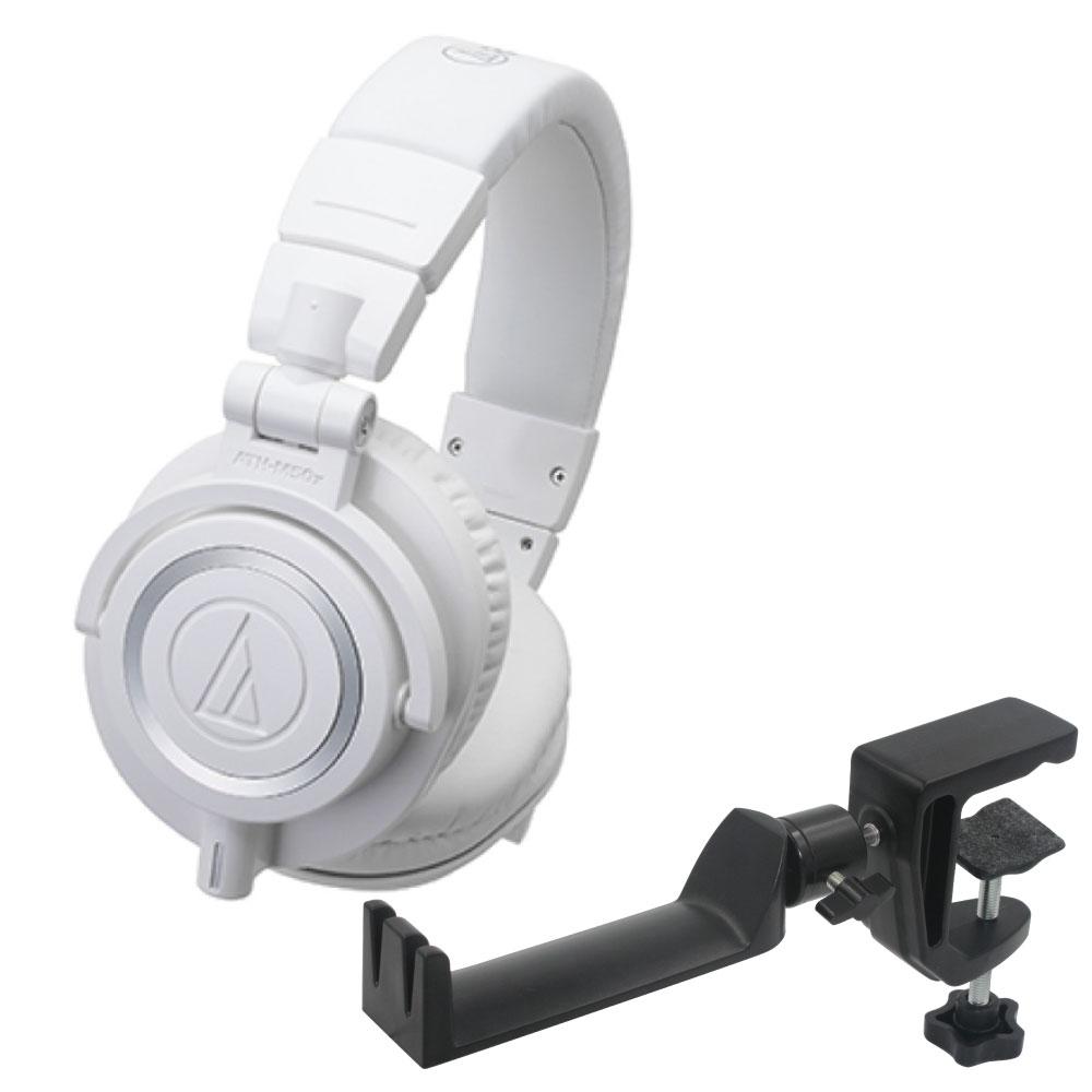 AUDIO-TECHNICA ATH-M50xWH プロフェッショナルモニターヘッドホン & SEELETON SMH-1 ヘッドホンハンガー 2点セット
