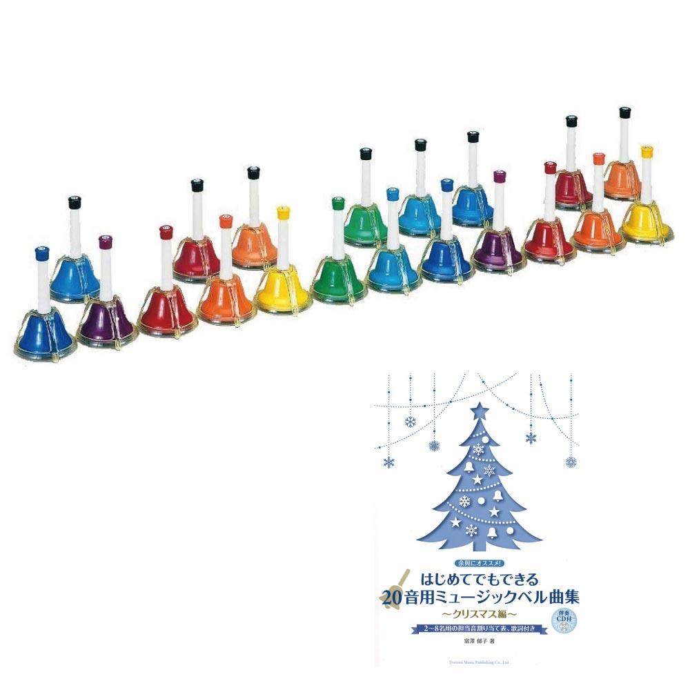 全音 CBR-20T ミュージックベル タッチ式 はじめてでもできる 20音用ミュージックベル曲集 クリスマス編 伴奏CD付 楽譜付きセット