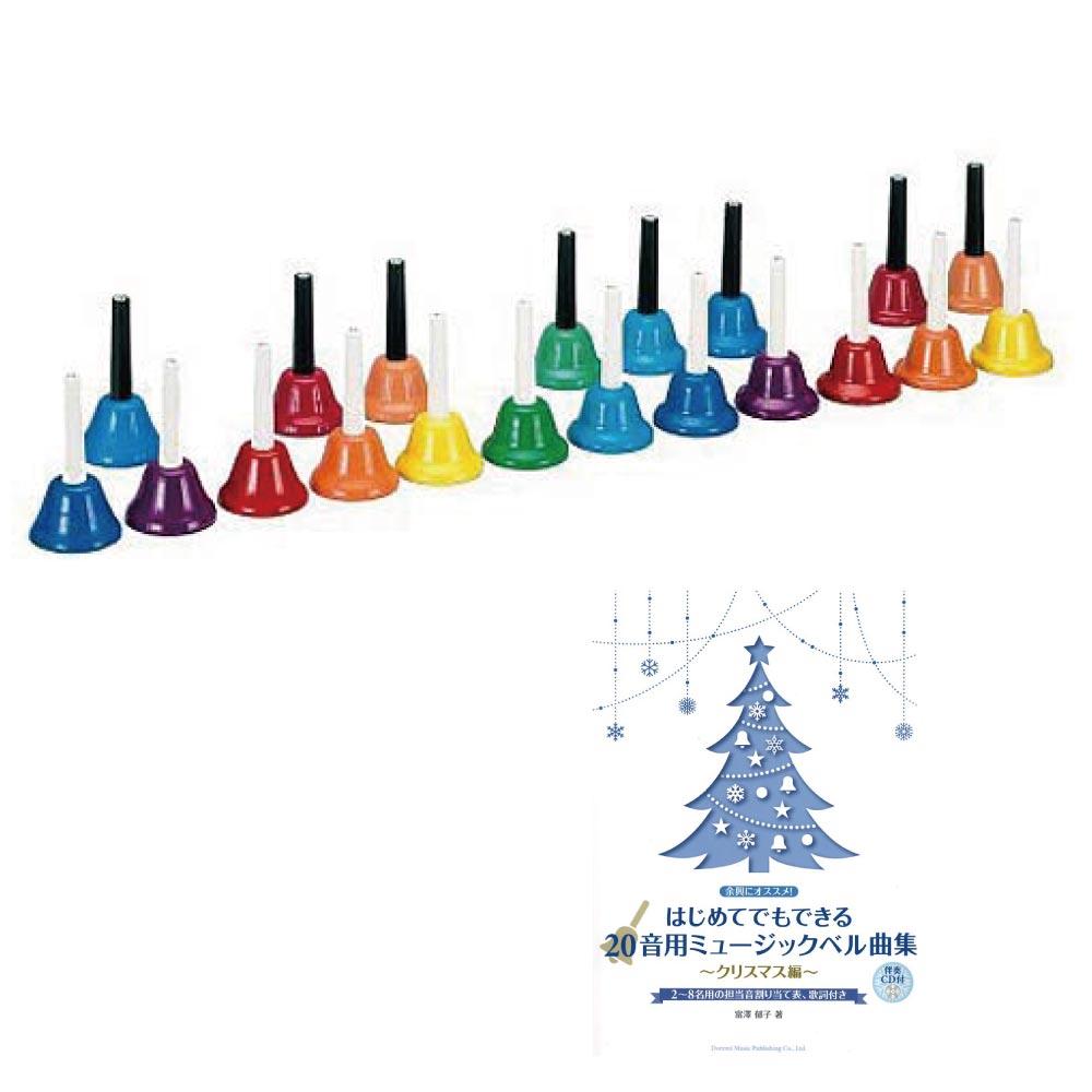 全音 CBR-20 ミュージックベル ハンド式 はじめてでもできる 20音用ミュージックベル曲集 クリスマス編 伴奏CD付 楽譜付きセット
