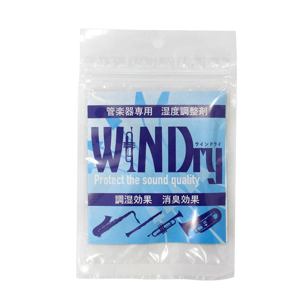 ティーダ ウィンドライ 管楽器専用 調湿効果 WINDry 湿度調整剤×2セット 国内送料無料 日本製 消臭効果 Teeda