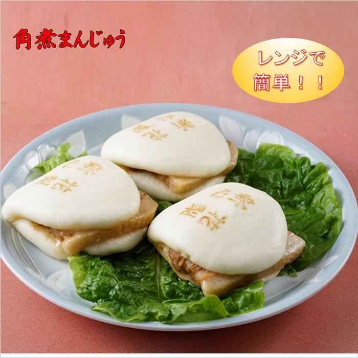 【長崎中華本舗】角煮まんじゅう6個入り(3個×2パック)