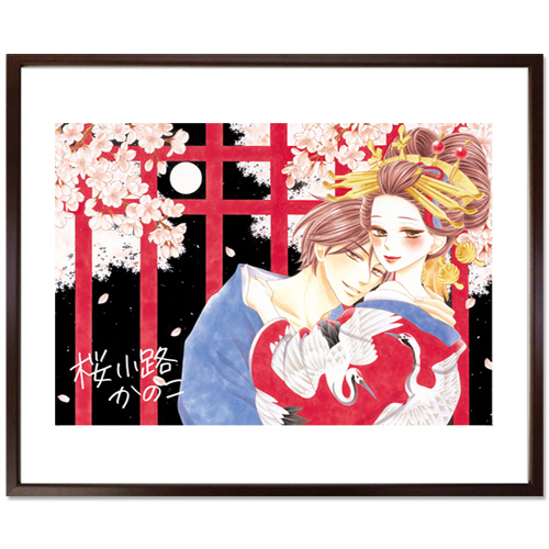 【ベツコミ50周年記念プリマグラフィ】桜小路かのこ