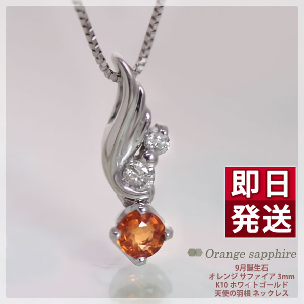 Ciaoaccessories rakuten global market september birth stones september birth stones orange sapphires amp diamond necklace pendant angel wings products order about 20 days delivery fs3gm aloadofball Gallery