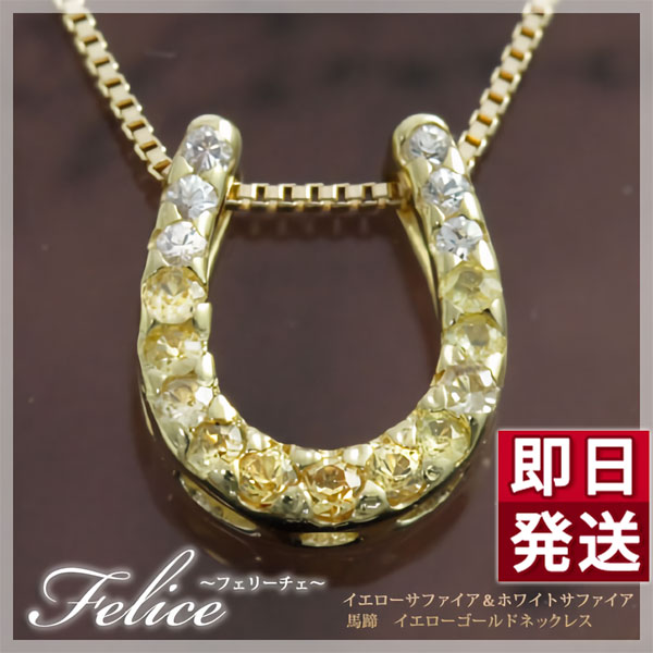Ciaoaccessories rakuten global market born september rock born september rock yellow sapphire white sapphires lucky horseshoe horseshoe necklace pendant felice and manufacture custom made about 20 days mozeypictures Image collections