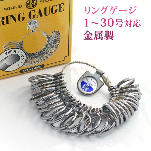 内甲丸リングゲージ、金属製、高精度のMKS製で貴女の指の指輪のサイズを正確に測れます。1号から30号まで対応/ 1号~30号対応 リングゲージ 指輪の正確なサイズ計測に 内甲丸リングゲージ 金属製 ピンキーリングやペアリングのサイズゲージ MKS製【コンビニ受取対応商品】