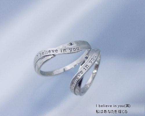 【closetome】ブルーダイヤ ペアリング silver925「I believe in you」【ペア(2本)セット価格】 クリスマスプレゼント 彼女/彼氏/妻/夫/カップル/男性/女性