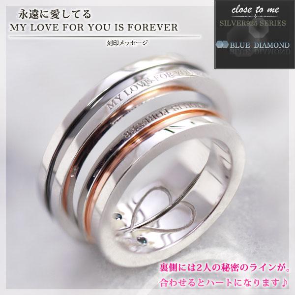 【closetome】ブルーダイヤ ペアリング「MY LOVE FOR YOU IS FOREVER=永遠に愛してる」合わせた内側にハート【送料無料】【刻印文字が入れられます】 刻印無料【ペア(2本)セット価格】【コンビニ受取対応商品】