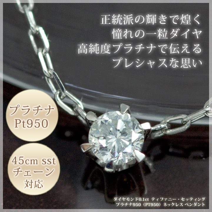 Platinum (PT) diamond 0.1 ct (CT) Tiffany-set necklace pendant / manufacturing order products about 20 days delivery fs3gm