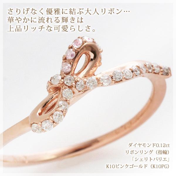 4月誕生石 ダイヤモンド0.12ct リボン リング(指輪)【K10ピンクゴールド(K10PG)】「シェリトパリエ」 国産 日本製/製造オーダー品 約20日間納期【コンビニ受取対応商品】