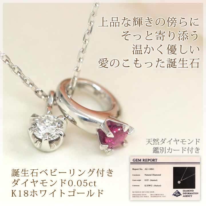 Ciaoaccessories rakuten global market choose birth stone ring choose birth stone ring with natural diamonds 005 ct carat necklace pendants 4 made in japan japanese birth stone and manufacture custom made about 20 aloadofball Images