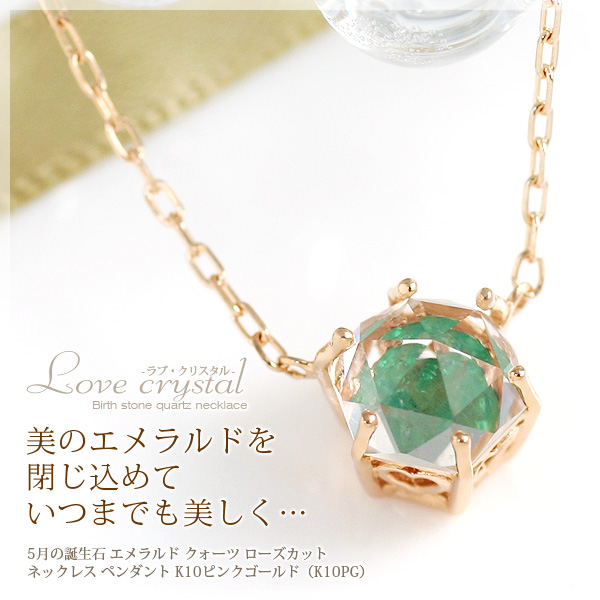 May stone amulet for an easy delivery emerald necklace K10 pink gold  (K10PG) Lady's quartz (crystal) Rose cut nature stone 6mm pendant