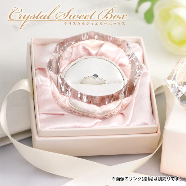 おしゃれなレストランの照明に映える♪キラキラ クリスタル ガラス ジュエリーケース エンゲージリング(婚約指輪)、マリッジリング(結婚指輪)、ペアリングに対応 ペアリングケース 「CRYSTAL SWEET BOX」