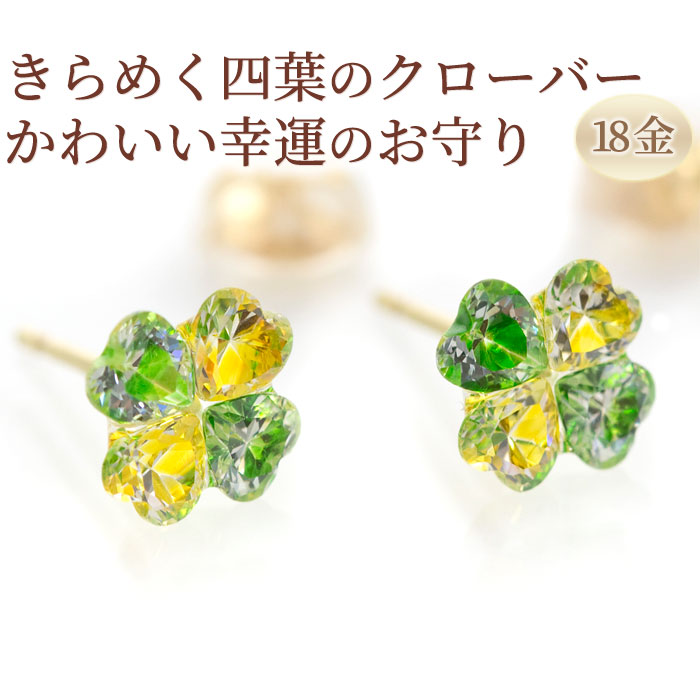 Cubic Zirconia Peridot Color Yellow Pastel 4 Leaf Clover Earringanufacturing Custom Made About 20 Days Delivery 02p10nov13