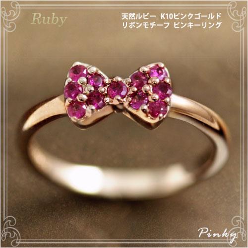 ピンキーリング 7月誕生石 ルビー リボンモチーフ【K10ピンクゴールド(K10PG)】ピンキーリング(指輪) 国産 日本製/製造オーダー品 約20日間納期