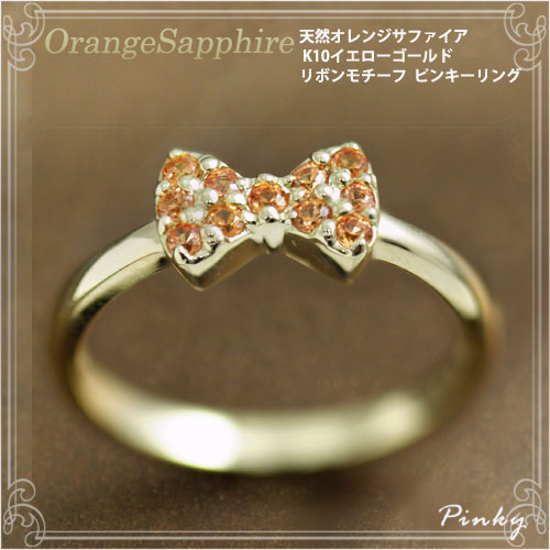 ピンキーリング 9月誕生石 オレンジサファイア リボンモチーフ【K10イエローゴールド(K10YG)】ピンキーリング(指輪) 国産 日本製/製造オーダー品 約20日間納期