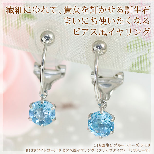 Christmas Gift Wife 11 Month Birthday Girl Friend And Her Earrings Blue Topaz 5 Mm Piercing Wind Alvina Domestically Made In Japan