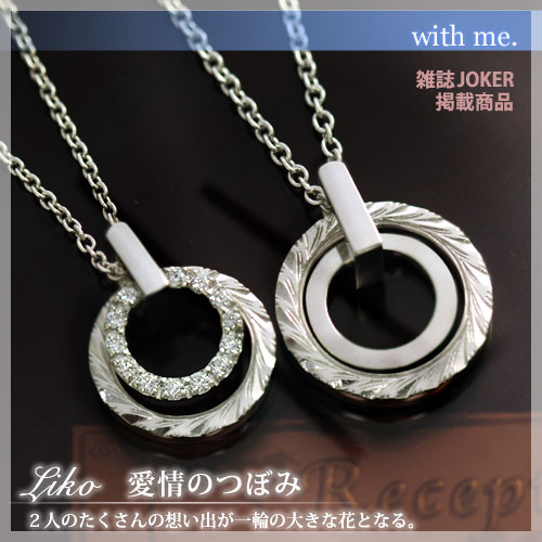 【with me.】Liko(リコ)ダブルサークル ペアネックレス ハワイアンジュエリー調ペアジュエリー【コンビニ受取対応商品】
