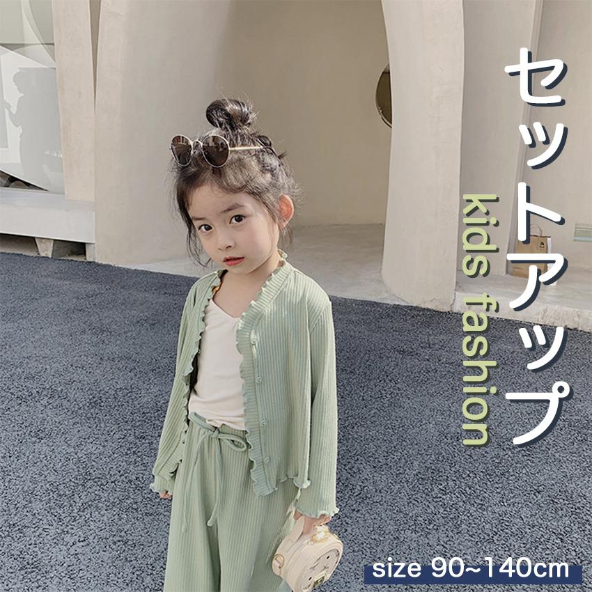 ごく少量を海外より直接仕入れて参りました 全数を弊社検品センターでチェックをした上にお届けしております 数に限りがございますので 早めのご購入をお勧めします クーポン最大15%OFF 夏物ファイナルセール セットアップ キッズ ジュニア 子供服 ファッション 韓国子供服 韓国子ども服 韓国こども服 ナチュラル 120 110 子供 こども 子ども 100 夏 買い物 140 女の子 初秋 Seasonal Wrap入荷 フォーマル パンツセット 90 130