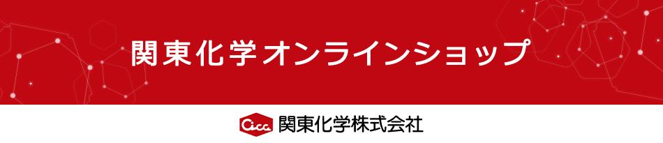関東化学オンラインショップ:関東化学楽天市場オンラインショップ開店いたしました