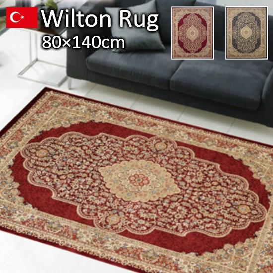 【送料無料】 トルコ製 ウィルトン織り カーペット 80×140cm ラグマット 絨毯 ラグ ウィルトン織り ホットカーペット対応 床暖房対応 お洒落 レトロ おしゃれ メダリオン柄 最高級 ふかふか