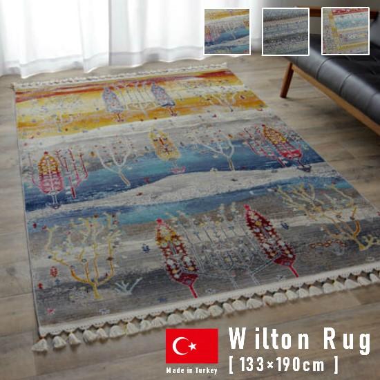 トルコ製 ウィルトン織 ラグマット ギャベ柄 フリンジ付き 133×190cm 1.5帖 1.5畳 ラグ カーペット ウィルトン織り 133×190 お洒落 レトロ おしゃれ ギャッベ柄