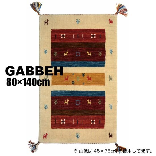 【送料無料】 ギャッベ LB5 80cm×140cm GABBEH ギャベ ラグ ラグマット 玄関マット マット 80×140 インド ウール ギャベ柄 手織り 絨毯 アイボリー お洒落 おしゃれ
