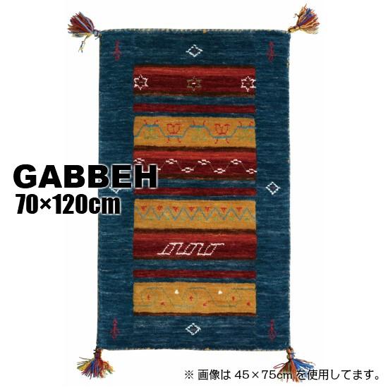 【送料無料】 ギャッベ LB6 70cm×120cm GABBEH ギャベ ラグ ラグマット 玄関マット マット 70×120 インド ウール ギャベ柄 手織り 絨毯 ブルー お洒落 おしゃれ
