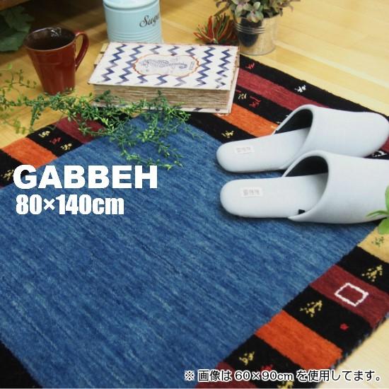 【送料無料】 ギャッベ LB7 80cm×140cm GABBEH ギャベ ラグ ラグマット 玄関マット マット 80×140 インド ウール ギャベ柄 手織り 絨毯 ブルー ネイビー お洒落 おしゃれ