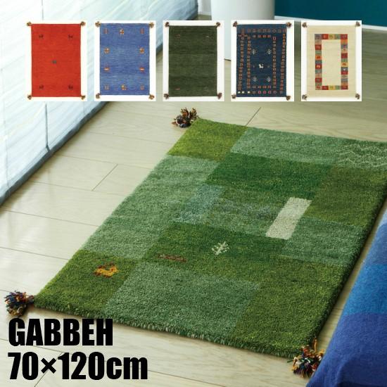 【送料無料】 ギャベ 70×120cm (B) GABBEH ラグ ラグマット マット 70×120 ギャッベ インド ウール ギャベ柄 手織り 絨毯 お洒落 おしゃれ PS