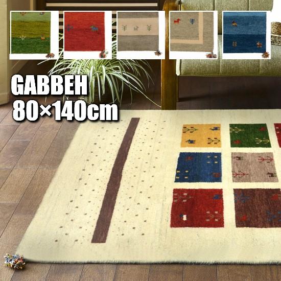【送料無料】 ギャベ 80×140cm (C) GABBEH ラグ ラグマット マット 80×140 ギャッベ インド ウール ギャベ柄 手織り 絨毯 お洒落 おしゃれ