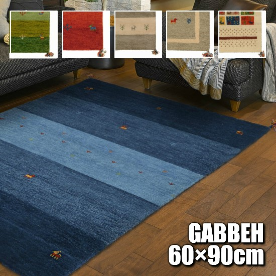 【送料無料】 ギャベ 60×90cm (C) GABBEH ラグ ラグマット マット 60×90 ギャッベ インド ウール ギャベ柄 手織り 絨毯 お洒落 おしゃれ