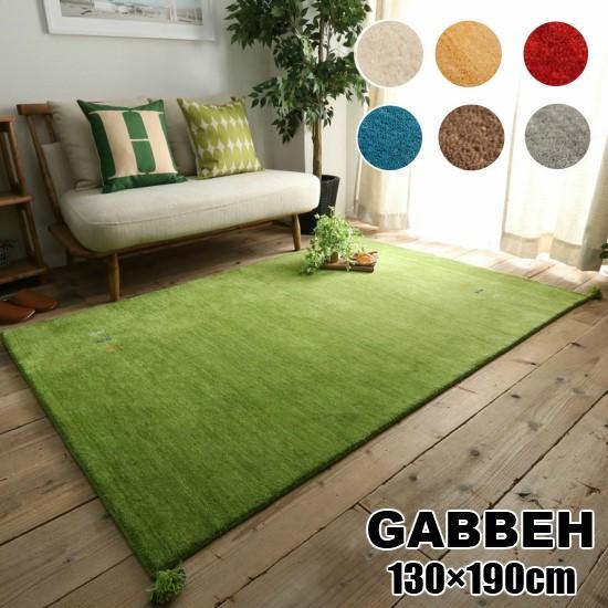 【送料無料】 7色から選べる ギャッベ 130×190cm GABBEH ギャベ ラグ ラグマット 1.5帖 1.5畳 長方形 マット 130×190 インド ウール ギャベ柄 ギャベ 手織り 絨毯 お洒落 おしゃれ シンプル 北欧
