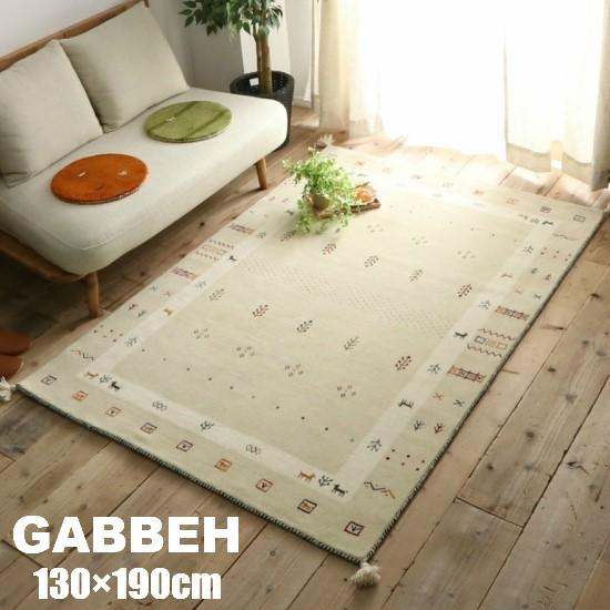 【送料無料】 ギャッベ ナチュラル 130×190cm GABBEH ギャベ ラグ ラグマット アイボリー 1.5帖 1.5畳 長方形 マット 130×190 インド ウール ギャベ柄 ギャベ 手織り 絨毯 お洒落 おしゃれ シンプル 北欧