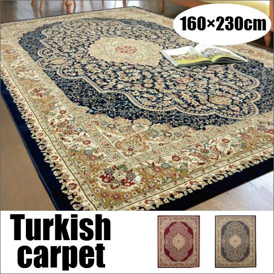 【送料無料】 トルコ製 ウィルトン織り カーペット 160×230cm ラグマット 絨毯 ラグ ウィルトン織り ホットカーペット対応 床暖房対応 お洒落 レトロ おしゃれ PS