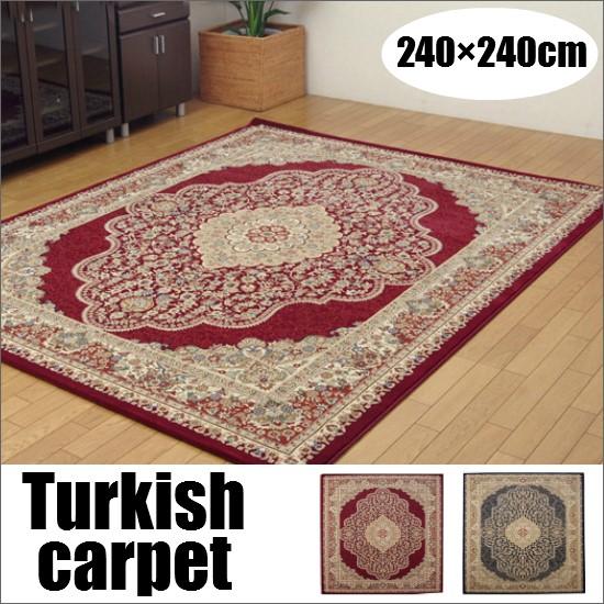 【送料無料】 トルコ製 ウィルトン織り カーペット 240×240cm ラグマット 絨毯 ラグ ウィルトン織り ホットカーペット対応 床暖房対応 お洒落 レトロ おしゃれ メダリオン柄 最高級