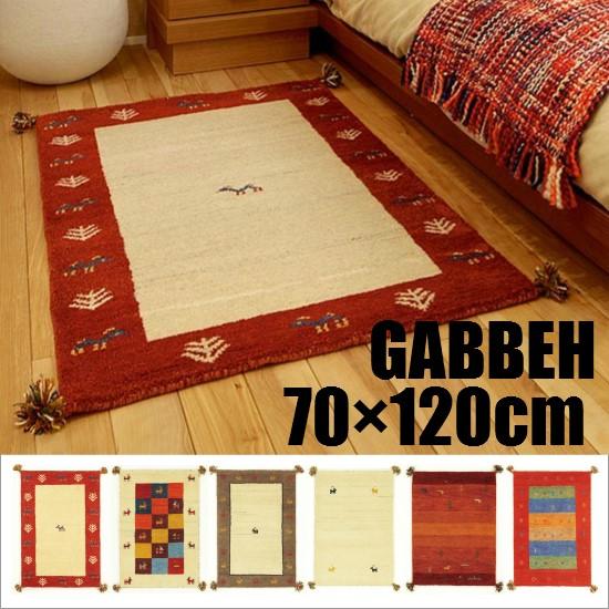 【送料無料】 ギャベ 70×120cm (A) GABBEH ラグ ラグマット マット 70×120 ギャッベ インド ウール ギャベ柄 手織り 絨毯 お洒落 おしゃれ PS