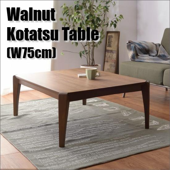 【送料無料】 ウォールナット こたつテーブル 75×75cm こたつ おしゃれ 正方形 ダイニングテーブル コタツ こたつ テーブル 北欧 ローテーブル アジアン 木製 カントリー お洒落 おしゃれ 西海岸 ブルックリン 木製