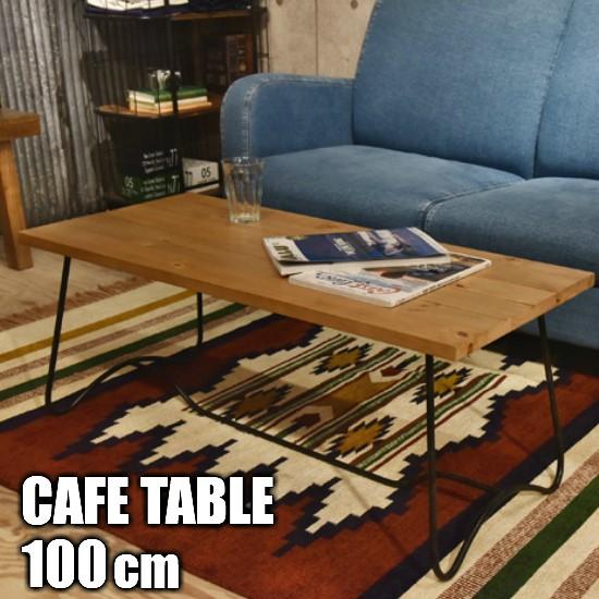 【送料無料】 パイン材 コーヒーテーブル 100×45cm テーブル カフェ カフェテーブル センターテーブル 木製 スチール カフェ風 カフェスタイル モダン レトロ ミッドセンチュリー 西海岸 お洒落 インダストリアル おしゃれ 天然木 アンティーク ブルックリン