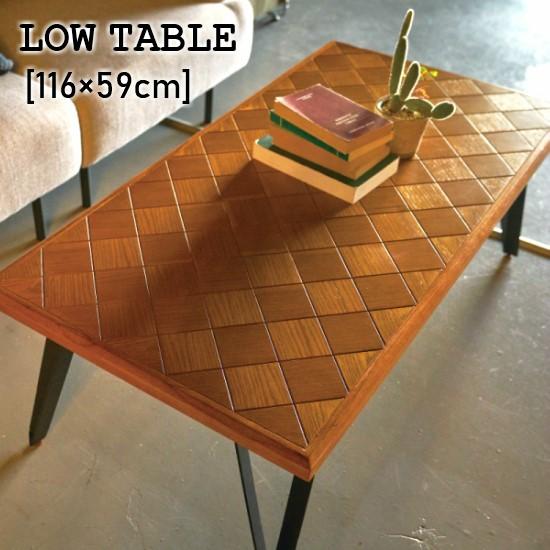 【送料無料】 センターテーブル チェッカーボード 116×59 テーブル ローテーブル カフェテーブル 天然木 木製 アイアン スチール レトロ 格子柄 ミッドセンチュリー 西海岸 お洒落 インダストリアル おしゃれ アンティーク ブルックリン