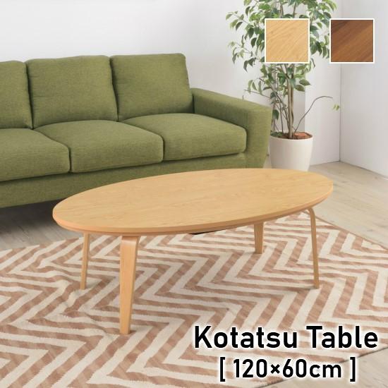 【送料無料】 オーバル こたつテーブル 120×60cm こたつ おしゃれ コタツ 楕円形 テーブル 北欧 ローテーブル アジアン 木製 カントリー お洒落 おしゃれ 西海岸 ブルックリン 木製 シンプル